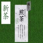 【新茶】ヤマギシの煎茶