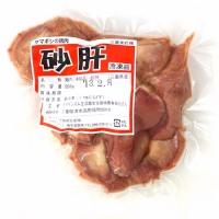 ヤマギシの鶏肉 砂肝