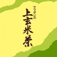 ヤマギシの上玄米茶