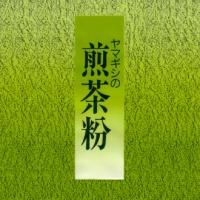 ヤマギシの煎茶粉