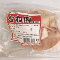 ヤマギシの鶏肉 むね肉