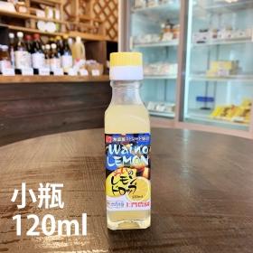 上門農園のレモン果汁120ml