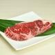 ヤマギシの牛肉 ロースステーキ